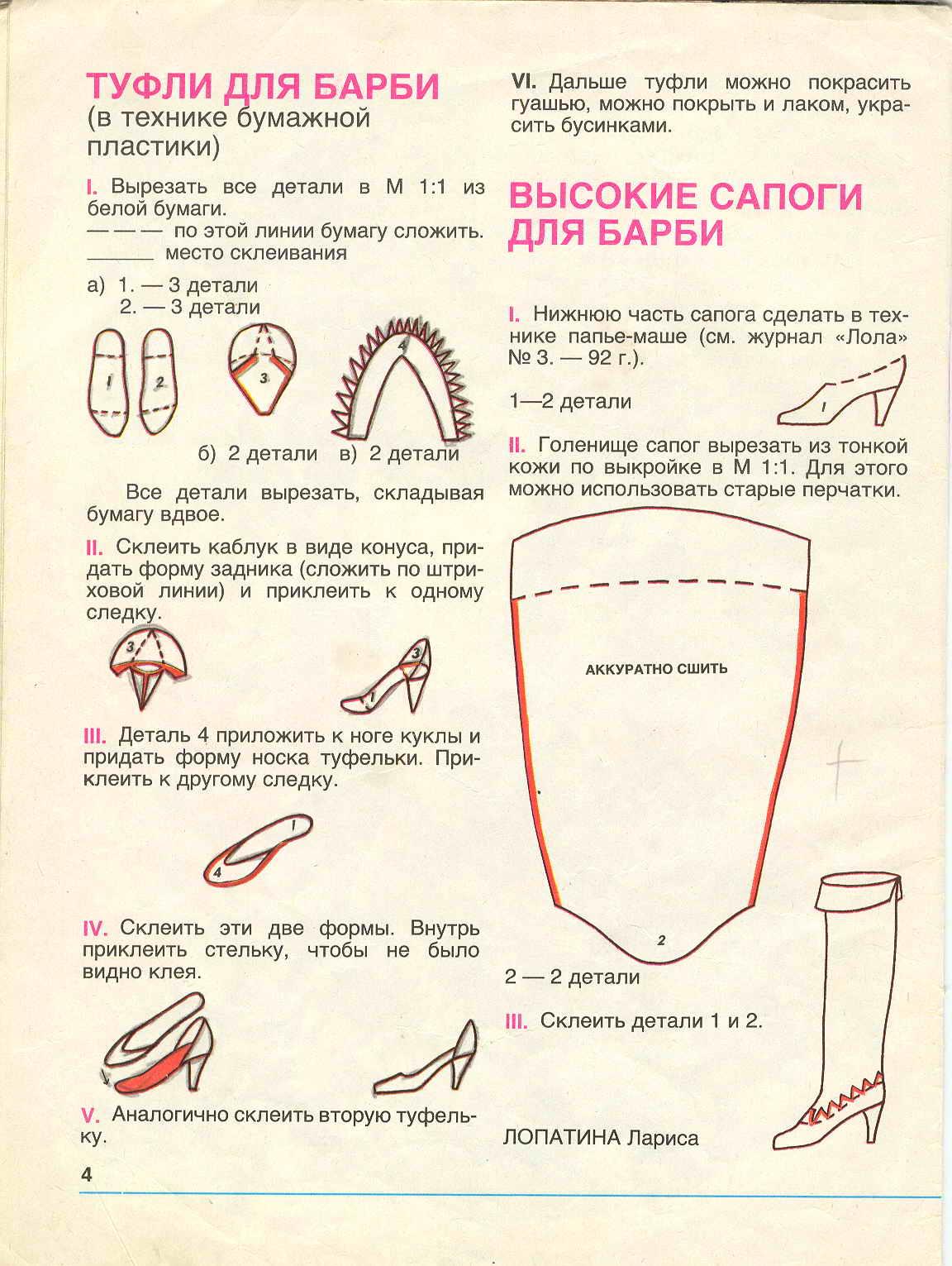 Как сделать подошву для туфель