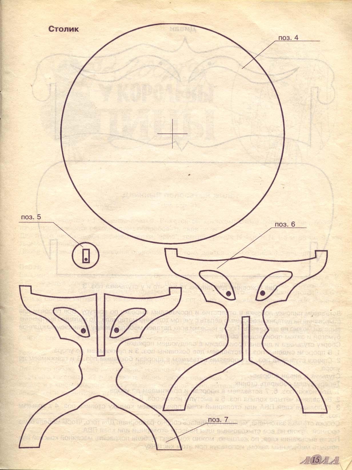 Рисунки для мебели своими руками